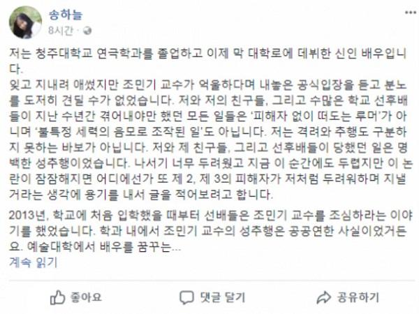 Nữ diễn viên tiết lộ hành vi quấy rối của Jo Min Ki