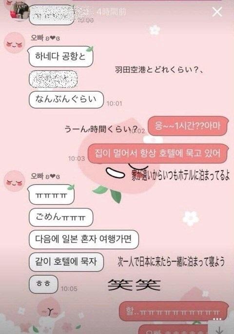 Milo nói rằng anh đang ở sân bay Haneda (ở Tokyo), fan liền trả lời: Ừ! Khoảng một tiếng sao anh? Nhà em ở xa nên em sẽ ở khách sạn. Milo yêu cầu: Lần tới anh đến Nhật một mình, ở cùng khách sạn với nhau nhé?.