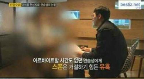 Câu chuyện phục vụ đại gia chấn động của nam thực tập sinh Hàn - 1