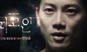5 drama Hàn u tối đến mức gây ám ảnh chỉ với một lần xem