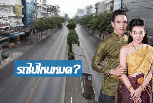 Bộ phim quá hot giúp đường phố Bangkok hết cả... tắc đường