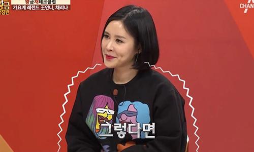 Thành viên Chae Ri Na sinh năm 19