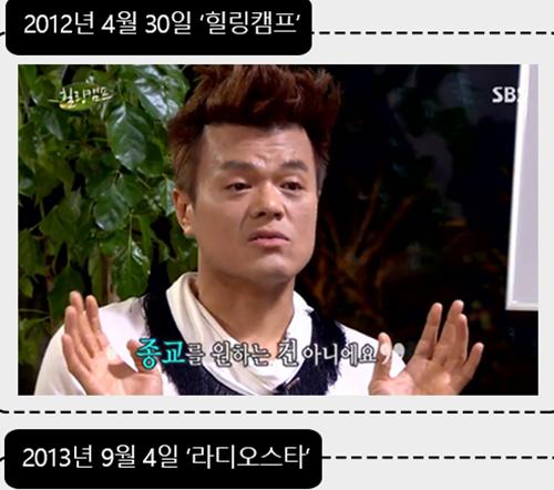 Park Jin Young từng khẳng định bản thân là người vô thần.