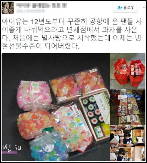 IU tự mình lựa chọn, bỏ tiền mua đồ ăn vặt cho fan đứng chờ ở sân bay.