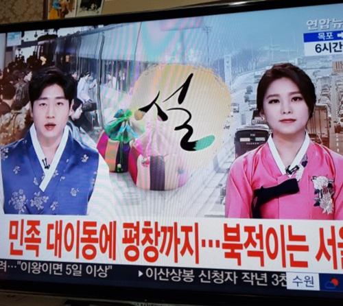 15 sự thật thú vị về đất nước Hàn Quốc có thể bạn chưa biết - 4