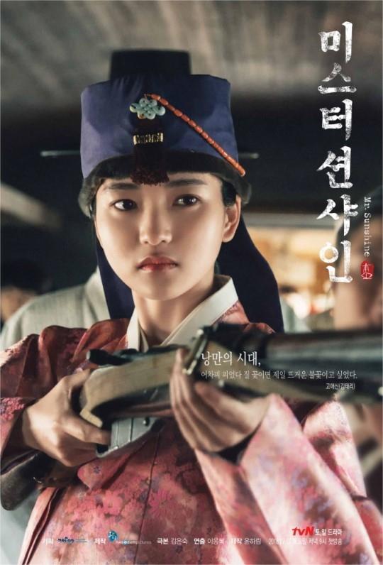 <p> Trong khi đó, nhân vật Go Ae Shin do Kim Tae Ri mới chỉ được hé lộ những bộ hanbok truyền thống khá đơn giản. Mặc dù vậy, vẻ đẹp mong manh cuốn hút của nữ diễn viên 27 tuổi được đánh giá rất hợp vai.</p>