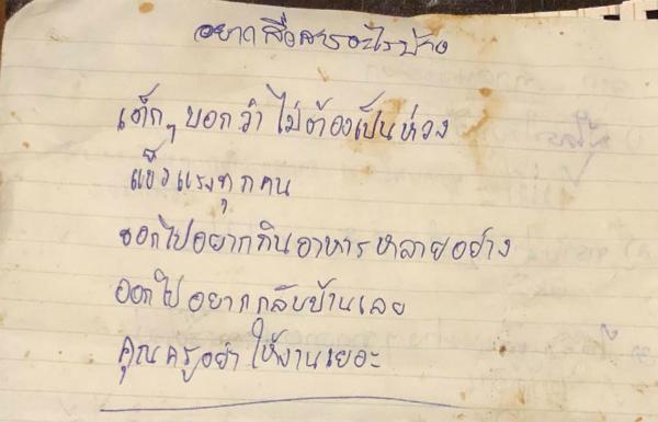 Một bức thư của thành viên đội bóng.Ảnh: Thai Navy SEAL.