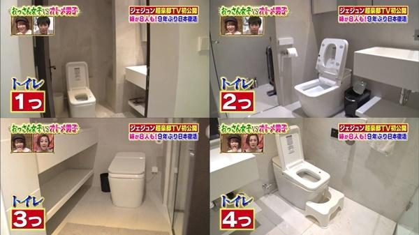 Ở một mình nhưng Jae Joong thiết kế đến 4 phòng tắm và vệ sinh.