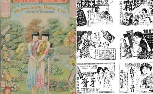 Phụ nữ Trung Quốc từng rất ưa chuộng mỹ phẩm của công ty Kwong Sang Hong.