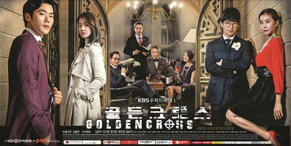 Ủ mưu báo thù gay cấn hấp dẫn như trong 5 drama Hàn Quốc này - 3