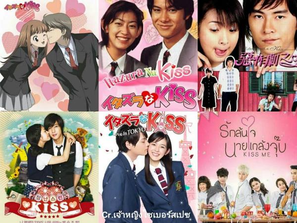 Bộ manga Itazura na Kiss đã được chuyển thể thành phim truyền hình 5 lần.