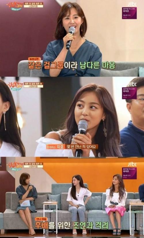 Các cô gái Twice là khách mời trong show của Yuri (SNSD).