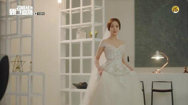 Kim Mi So trong bộ váy cưới xinh đẹp.