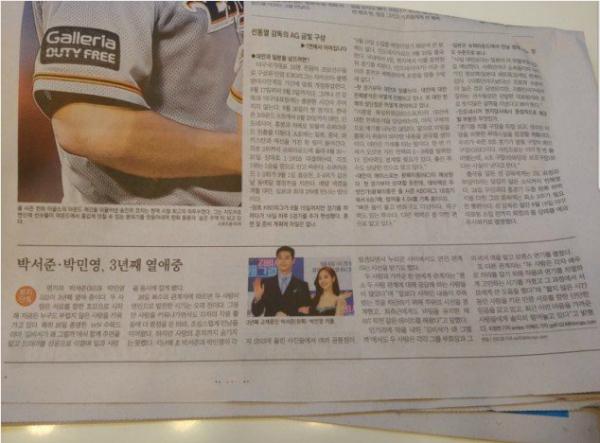 Thông tin đăng tải trên tờ báo uy tín Sports DongA
