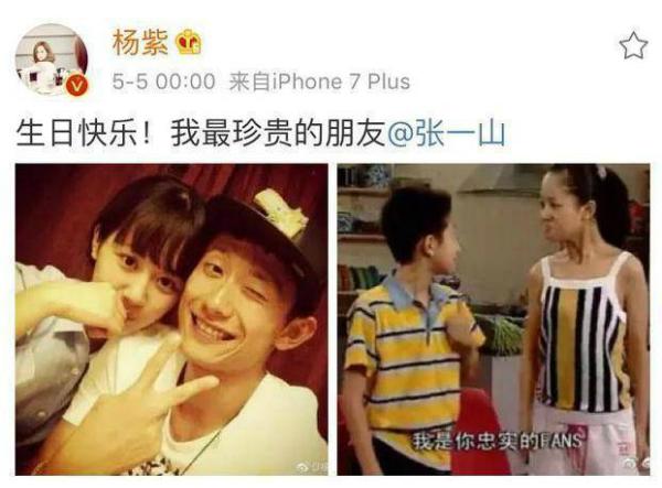 Dương Tử và Trương Nhất Sơn là bạn bè thân thiết hơn chục năm.