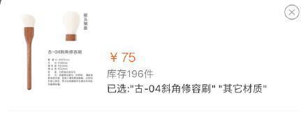 Cây cọ này được bán ở một số trang online với giá 250k.
