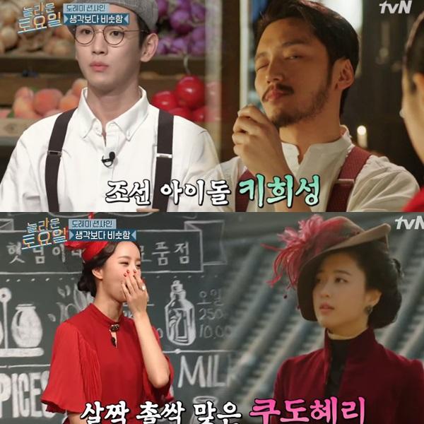 Key (SHINee) và Hye Ri (Girls Day) bắt chước trang phục của các nhân vật phim Mr. Sunshine.