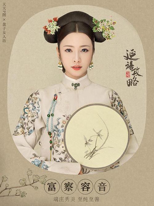 Tạo hìnhHoàng hậu của Chi Puđược khenchuẩn khỏi chỉnh. Nữ diễn viên 9x sở hữu gương mặt thanh thoát, đôi môi chúm chím, khi được trang điểm lên tạo nên hình ảnh đài các.