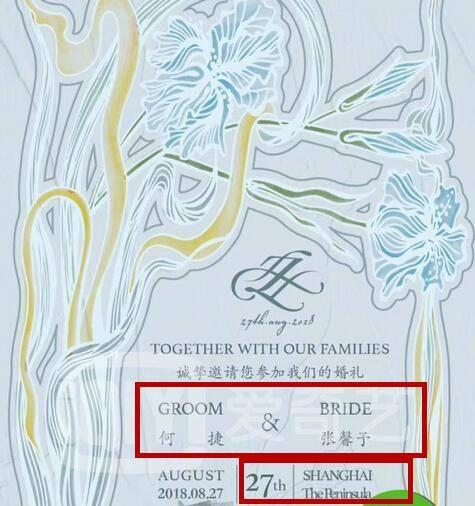 Thiệp mời cưới của cặp đôi bị tiết lộ trên mạng.