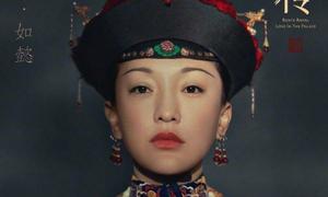 Châu Tấn chứng minh đẳng cấp đại hoa đán trong 'Như Ý truyện'