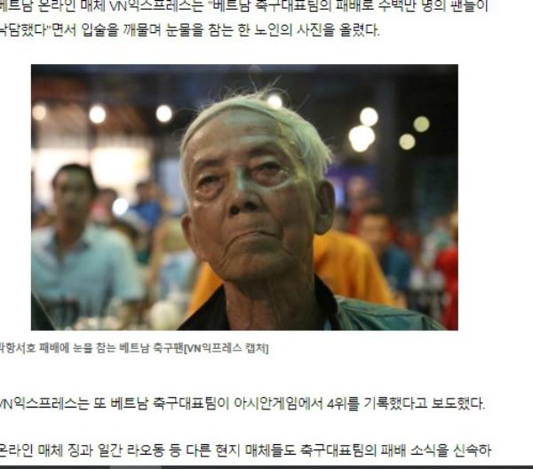 Báo Hàn nhắc đến vàdẫn lại hình ảnh CĐV buồn bãcủa báo VnExpress.