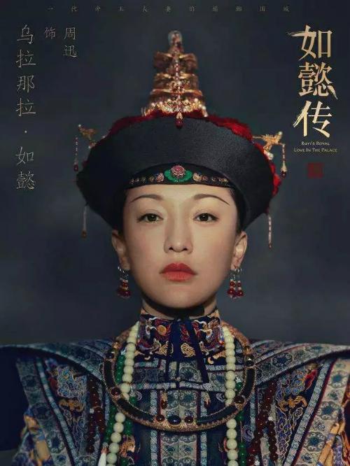 Châu Tấn vẫn đầy khí chất trên poster Như Ý truyện.