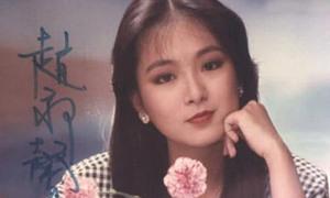 Triệu Vĩnh Hinh - 'mỹ nhân phim Quỳnh Dao' có số phận bạc bẽo nhất
