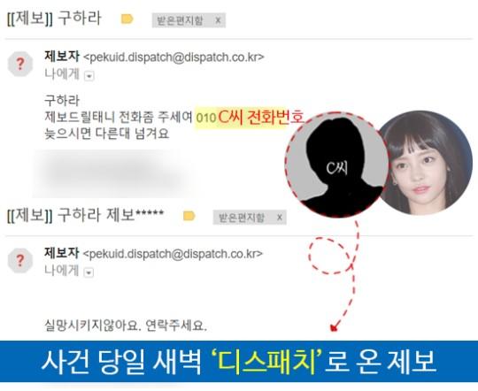 Email của Choi Jong Bum gửi Dispatch sáng 13/9.