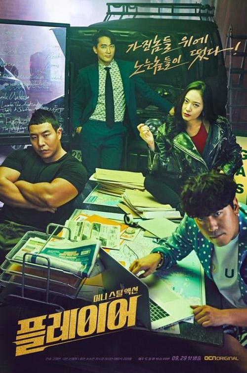Drama lên sóng tháng 9: Cuộc chiến của những gương mặt lão làng màn ảnh Hàn - 3