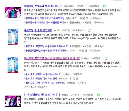Báo Hàn khen ngợi Vũ Cát Tường sau màn trình diễn tại Asia Song Festival - 2