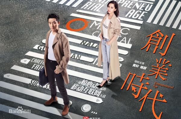 Hoàng Hiên và Angelababy là cặp đôi chính của phim.