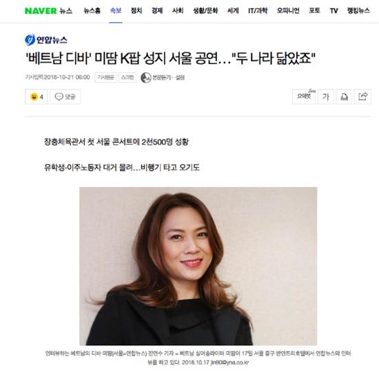 Báo Hàn có cuộc phỏng vấn với Mỹ Tâm.