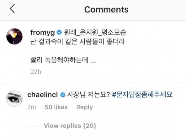 CL từng trực tiếp hỏi thẳng chủ tịch YG liệu có kế hoạch nào cho cô trong tương lai và yêu cầu chủ tịch ôngtrả lời tin nhắn của cô.