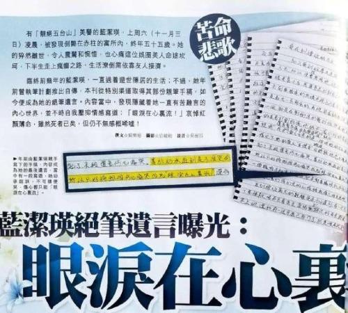 Bản thảo tự truyện của Lam Khiết Anh.