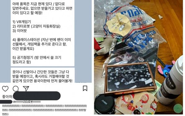 Khi được quản lý nhắn tinhỏi thích quà gì trong ngày sinh nhật để fan tặng,Yong Guk chụp lại đoạn chat vàđề cập đến một trò chơi đắt tiền bằng giọng điệu nhạo báng. Trong khi đó, fan cũng tung bằng chứng cho thấy anh chàng đã vứt những món quà rẻ tiền từ người hâm mộ.