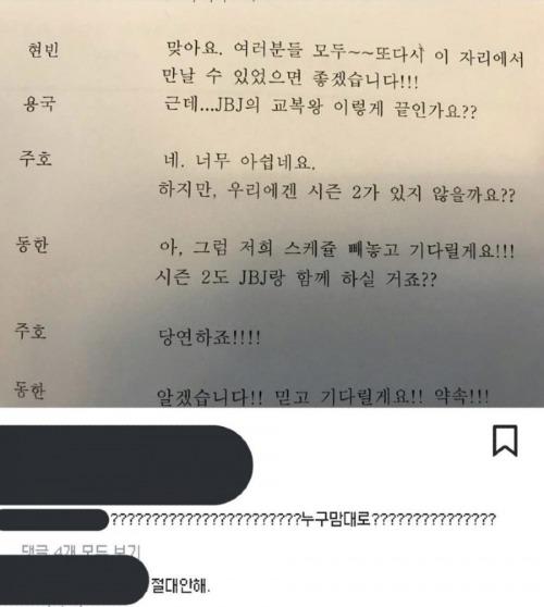 Trong kịch bản của chương trình thực tế Uniform King, các thành viên JBJ đã nói về việc muốn có một season 2 cho người hâm mộ. Thế nhưng Yong Guk đã chụp đoạn trò chuyện này và đăng caption với thái độ coi thường: Ai muốn làm vậy???????