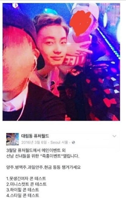 Yong Guk đi bar người lớn khi còn vị thành niên.