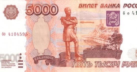 Tờ tiền này được sử dụng ở quốc gia nào? - 3