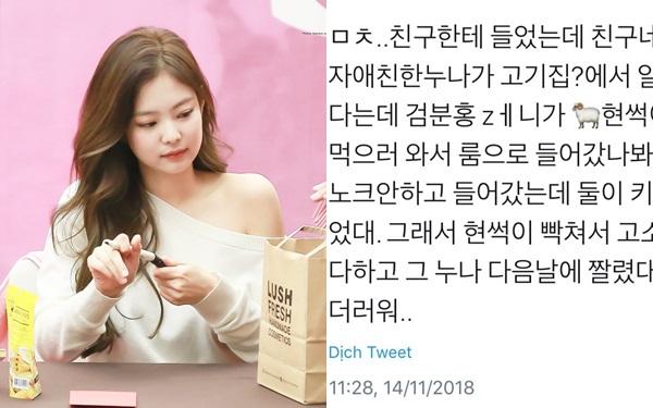 Thời gian gần đây, một tin đồn rộ lên tại nhiều diễn đàn Kpop. Chủ nhân bài viết khẳng định rằng theo nguồn tin từ học viện YG, chủ tịch Yang Hyun Suk đang... cặp kè với Jennie (Black Pink). Một nhân viên đã tình cờ thấy cảnh Yang CEO hôn Jennie, sau đó người nàybị ông ta dọa đuổi việc. Tin đồn này không rõ thực hư nhưng cũng đã khiến hashtag #NụhôncủaYangHyunSuk được netizen Hàn tìm kiếm nhiệt tình.