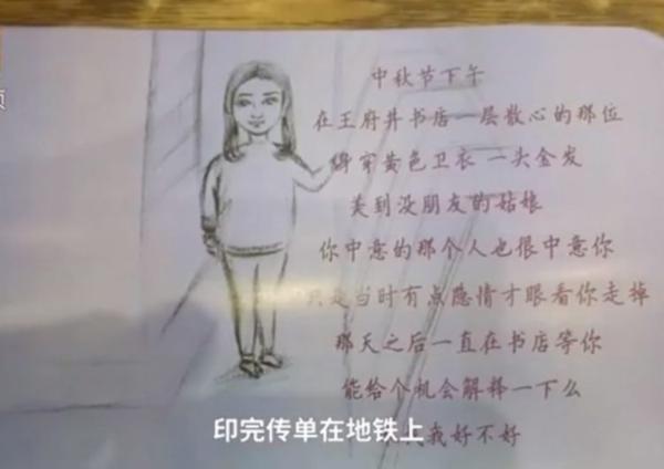 Sun thậm chí còn vẽ cô gái trong mộng kèm dòng thông tin miêu tả với hy vọng tìm được cô.