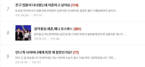 Chủ đề về Jennie - Se Hun lọt top quan tâm tại diễn đàn Pann Nate.