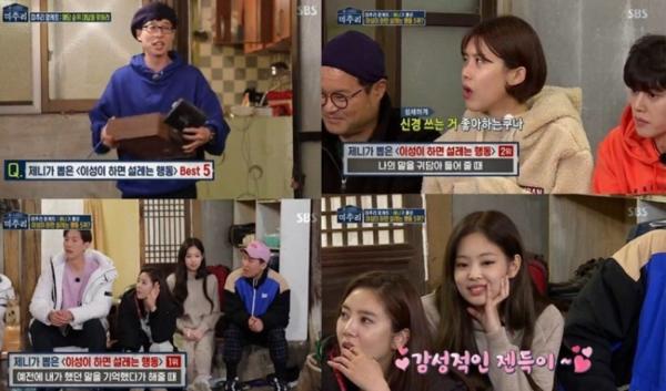 Jennie tiết lộ về hình mẫu bạn trai trong mơ trên show thực tế.