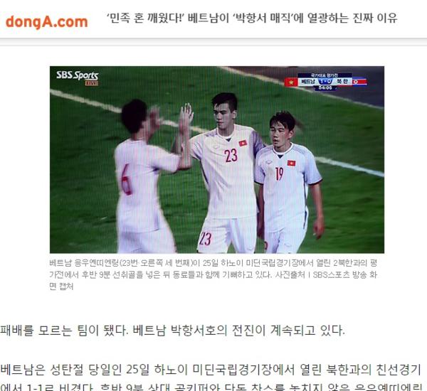 Tờ DongA (Hàn Quốc) có bài bình luận sau trận đấu.