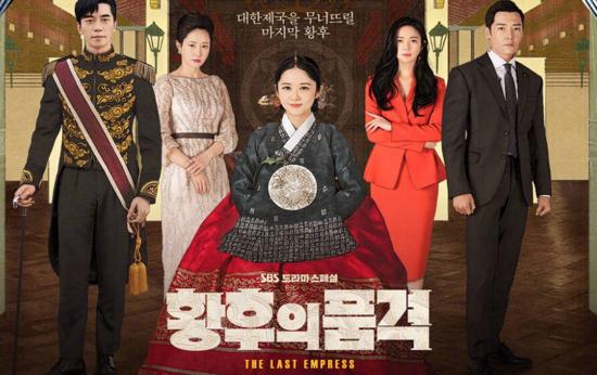 The Last Empress đánh dấu sự trở lại của Jang Nara.