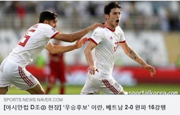 Naver tường thuật trận đấu giữa Việt Nam - Iran.