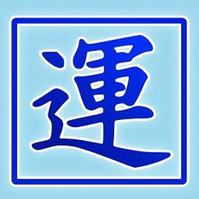 Trắc nghiệm: Ký tự Hanzi để biết đâu là điều bạn coi trọng nhất trong cuộc sống này