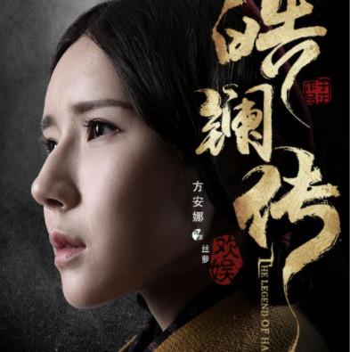 Vu Chính tiện tay khiến Hạo Lan truyện toàn diễn viên của Diên Hy công lược - 9