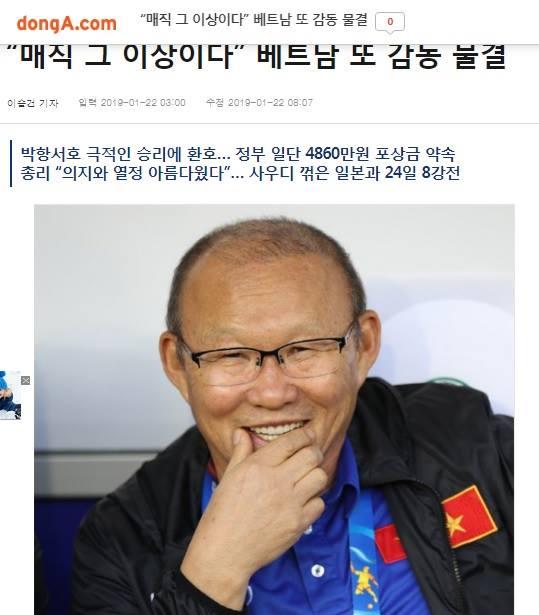 HLV Park Hang-seo chia sẻ trên tờ DongA (Hàn Quốc).