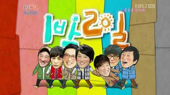 Game show truyền hình Hàn Quốc, bạn biết được bao nhiêu? - 5