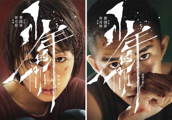 Poster ấn tượng của phim.